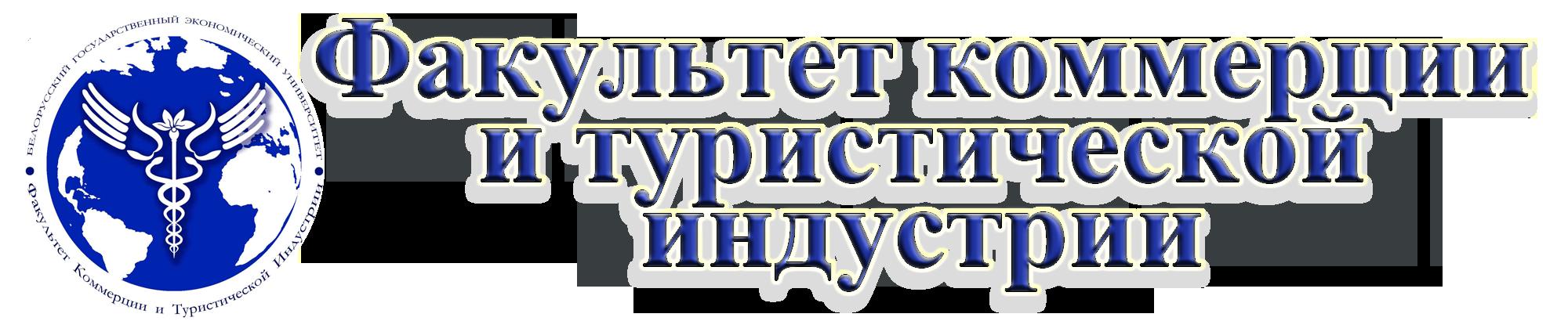 команда сайта ФКТИ